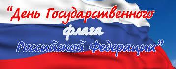 Гос флаг РФ - 2