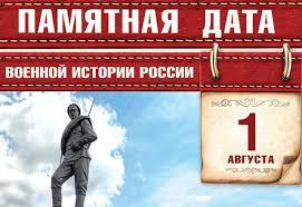 Памятная дата 1 августа